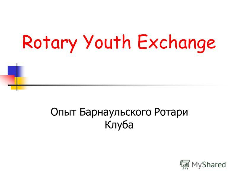 Rotary Youth Exchange Опыт Барнаульского Ротари Клуба