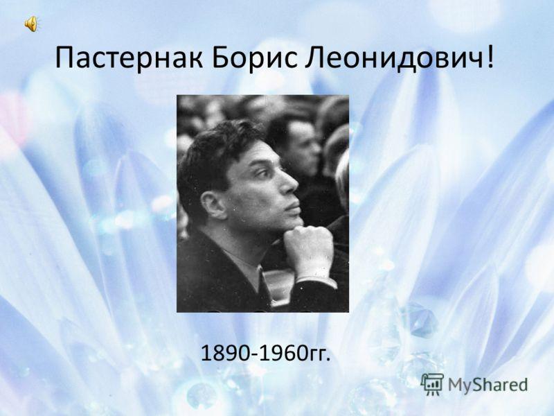 Пастернак Борис Леонидович! 1890-1960гг.
