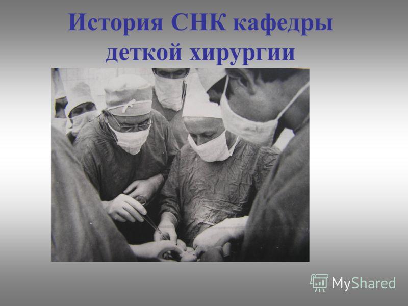 История СНК кафедры деткой хирургии