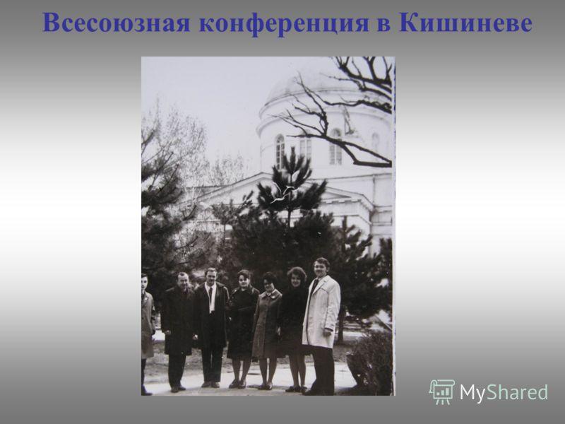 Всесоюзная конференция в Кишиневе