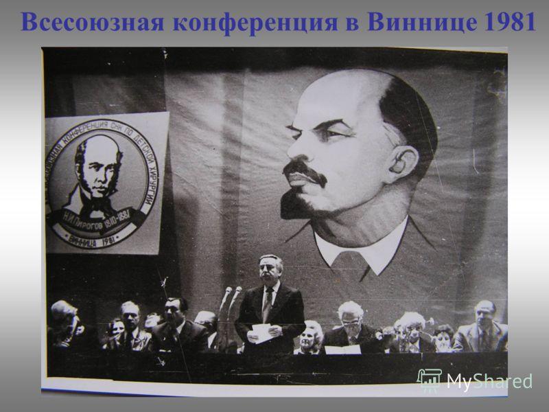 Всесоюзная конференция в Виннице 1981