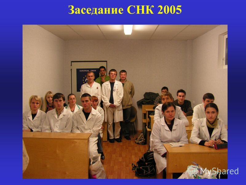 Заседание СНК 2005