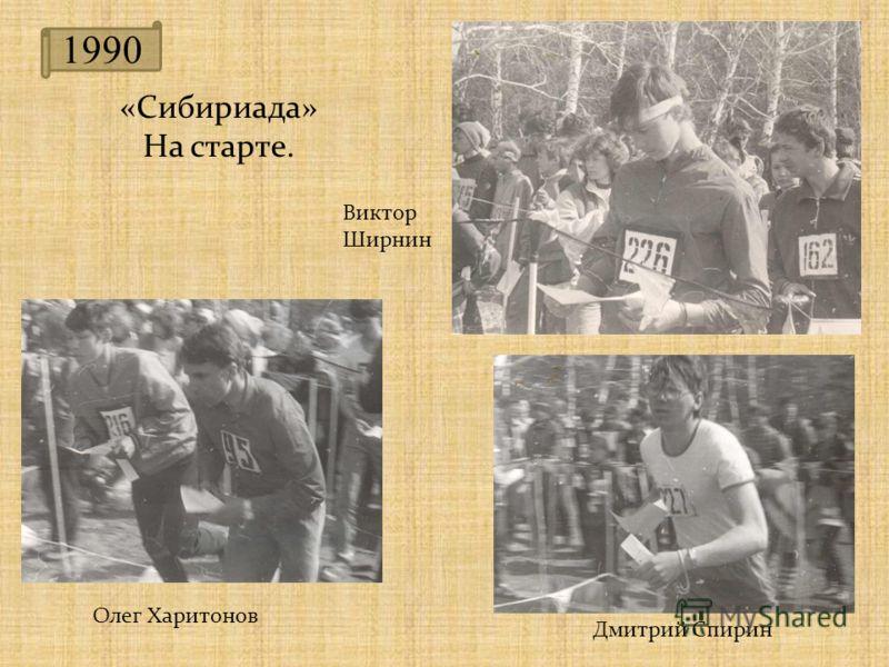 1990 «Сибириада» На старте. Виктор Ширнин Дмитрий Спирин Олег Харитонов