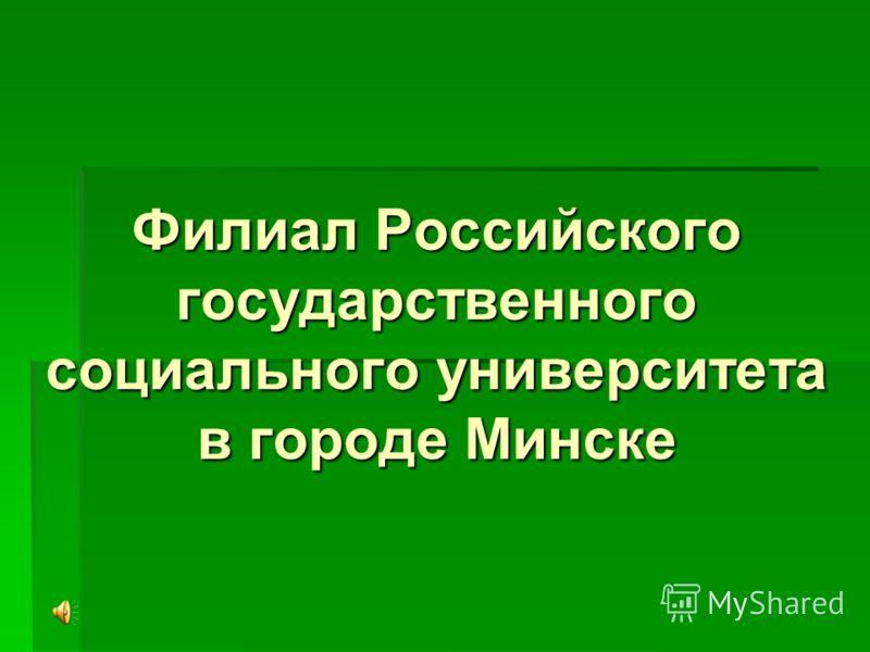 Филиал Российского государственного социального университета в городе Минске