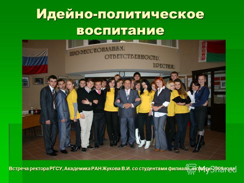 Идейно-политическое воспитание Встреча ректора РГСУ, Академика РАН Жукова В.И. со студентами филиала, октябрь 2009 года