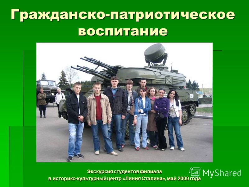 Гражданско-патриотическое воспитание Экскурсия студентов филиала в историко-культурный центр «Линия Сталина», май 2009 года