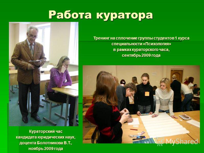 кураторский час знакомство куратора со студентами