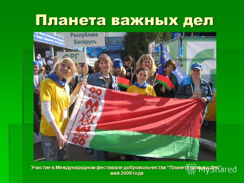 Планета важных дел Участие в Международном фестивале добровольчества Планета важных дел, май 2009 года