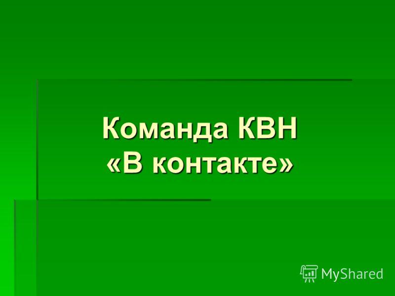 Команда КВН «В контакте»
