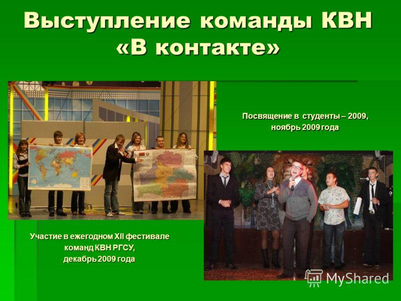 Выступление команды КВН «В контакте» Посвящение в студенты – 2009, ноябрь 2009 года Участие в ежегодном XII фестивале команд КВН РГСУ, декабрь 2009 года