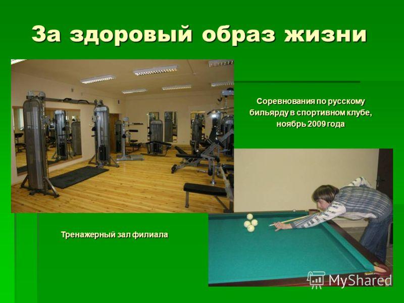 За здоровый образ жизни Соревнования по русскому бильярду в спортивном клубе, ноябрь 2009 года Тренажерный зал филиала