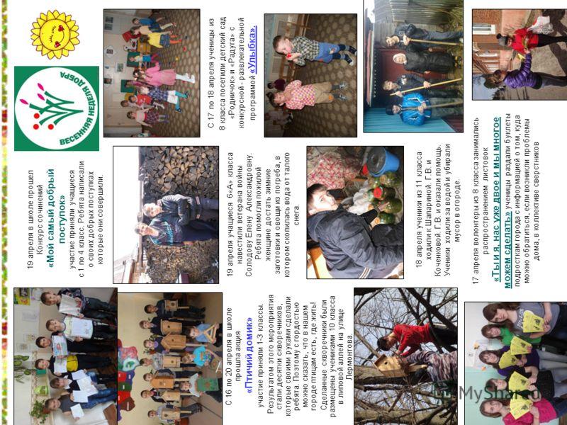17 апреля волонтеры из 8 класса занимались распространением листовок «Ты и я, нас уже двое и мы многое можем сделать» ученицы раздали буклеты подросткам города с информацией о том, куда можно обратиться, если возникли проблемы дома, в коллективе свер