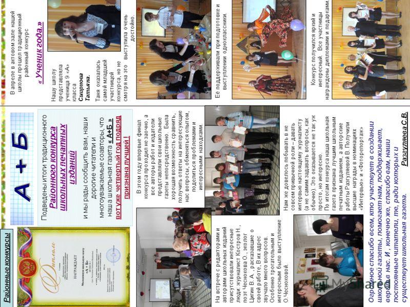 Подведены итоги традиционного Районного конкурса школьных печатных изданий и мы рады сообщить вам, наши дорогие читатели и многоуважаемые соавторы, что наша школьная газета « А+Б » вот уже четвертый год подряд признана лучшей ! Огромное спасибо всем,