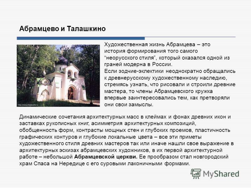 Художественная жизнь Абрамцева – это история формирования того самого неорусского стиля, который оказался одной из граней модерна в России. Если зодчие-эклектики неоднократно обращались к древнерусскому художественному наследию, стремясь узнать, что