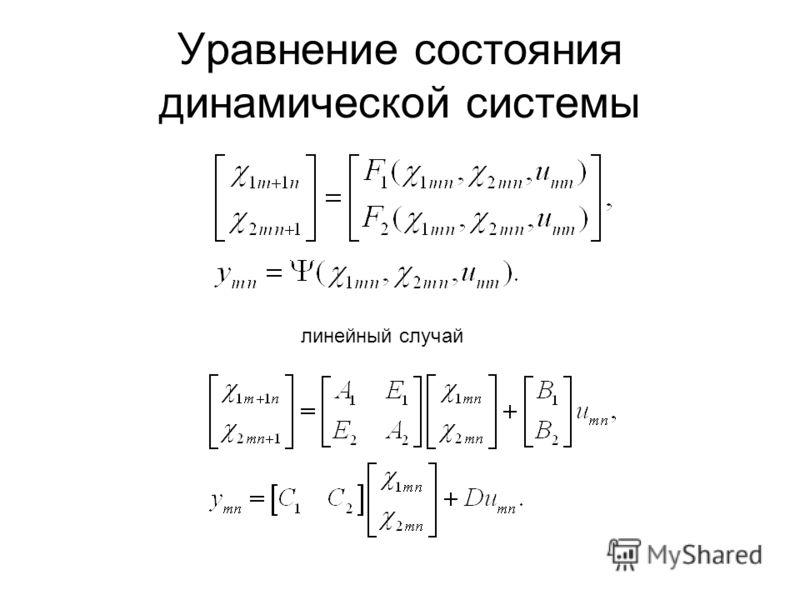 Уравнение состояния динамической системы линейный случай
