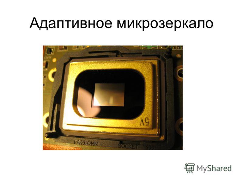 Адаптивное микрозеркало