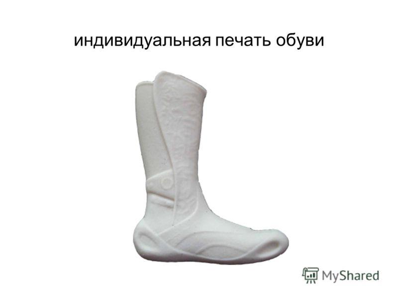 индивидуальная печать обуви