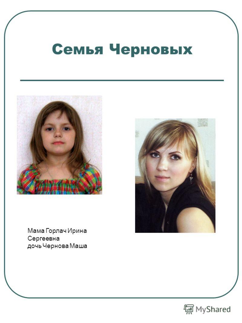 Семья Черновых Мама Горлач Ирина Сергеевна дочь Чернова Маша