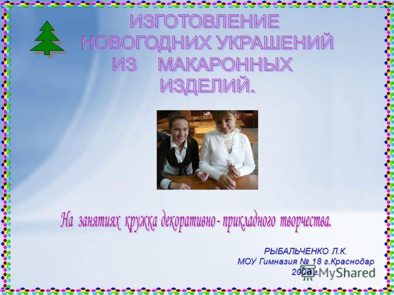 РЫБАЛЬЧЕНКО Л.К. МОУ Гимназия 18 г.Краснодар 2008 г.