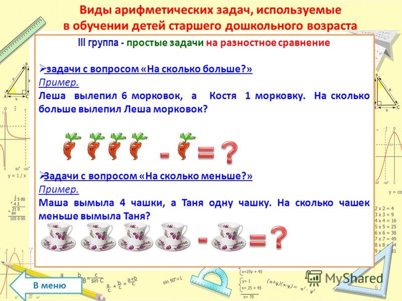 Виды арифметических задач, используемые в обучении детей старшего дошкольного возраста II группа - простые задачи: надо осмыслить связь между компонентами и результатами арифметических действий - это задачи на нахождение неизвестных компонентов. В ме
