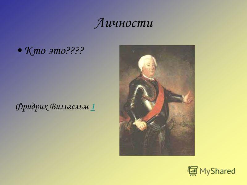 Личности Кто это???? Фридрих Вильгельм 11