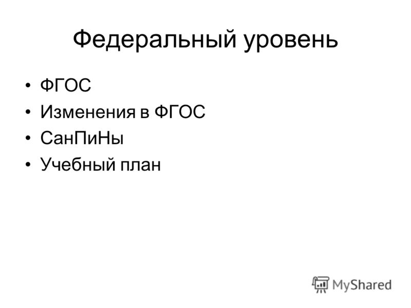 Федеральный уровень ФГОС Изменения в ФГОС СанПиНы Учебный план