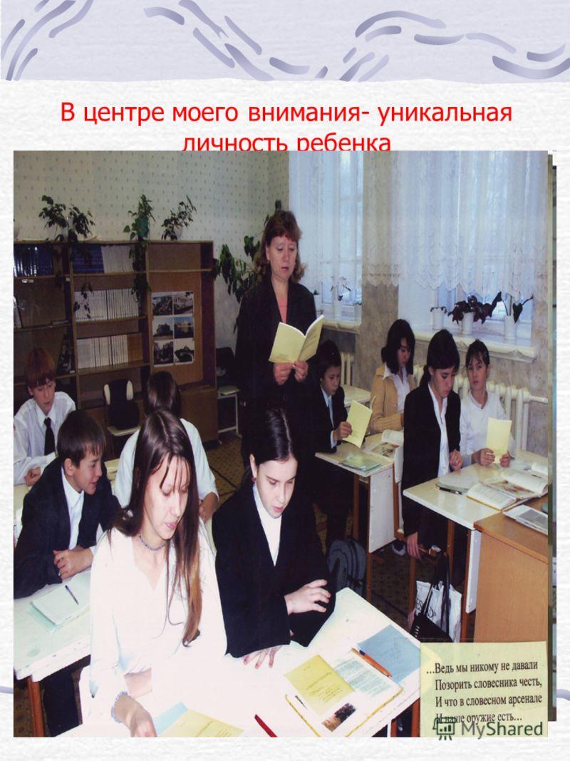 В центре моего внимания- уникальная личность ребенка Из городских семинаров учителей русского языка и литературы