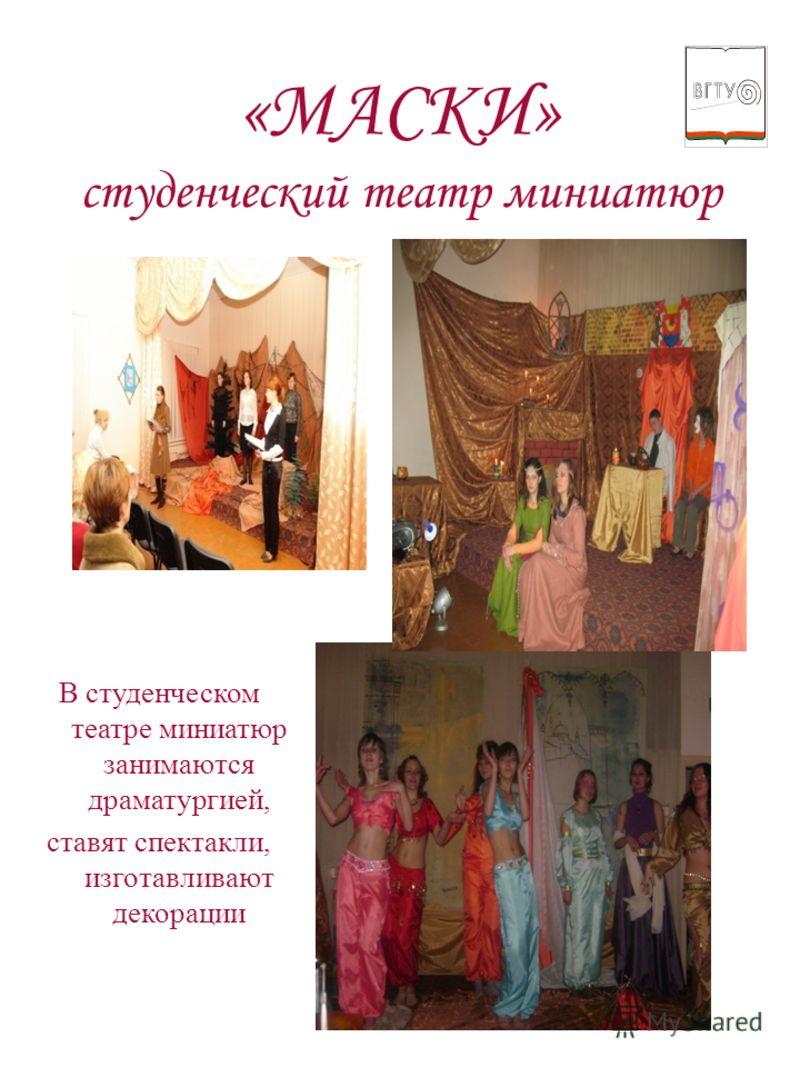 «МАСКИ» студенческий театр миниатюр В студенческом театре миниатюр занимаются драматургией, ставят спектакли, изготавливают декорации