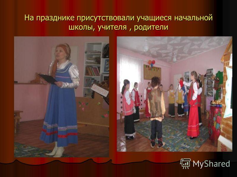 На празднике присутствовали учащиеся начальной школы, учителя, родители