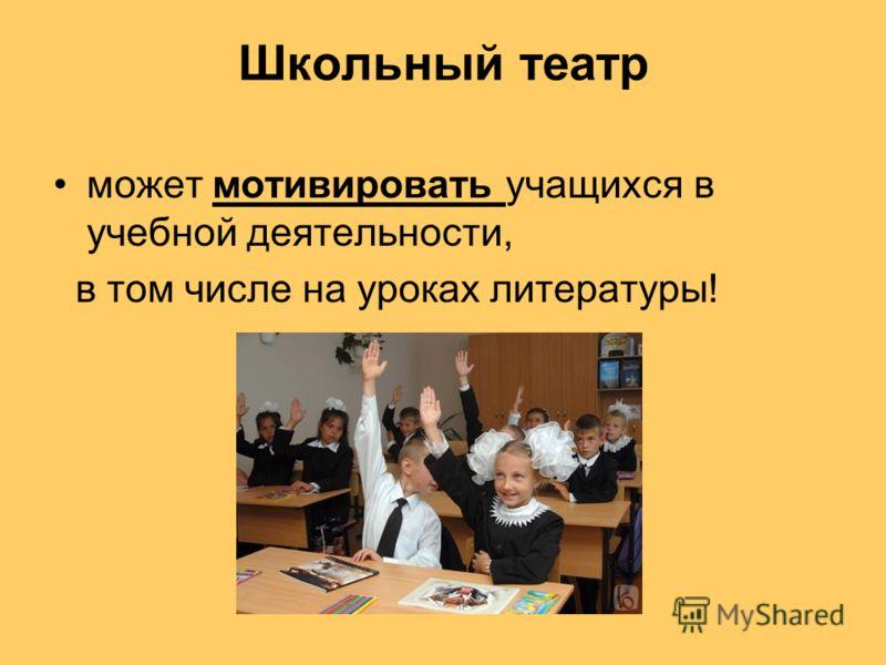 Школьный театр может мотивировать учащихся в учебной деятельности, в том числе на уроках литературы!