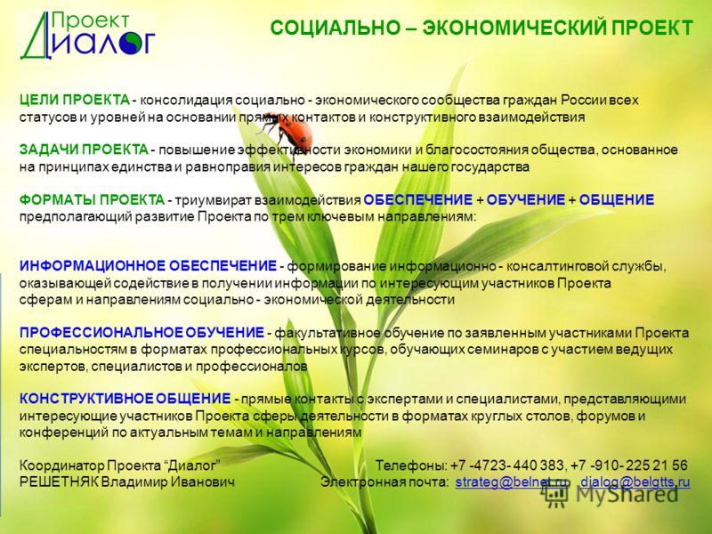 ЦЕЛИ ПРОЕКТА - консолидация социально - экономического сообщества граждан России всех статусов и уровней на основании прямых контактов и конструктивного взаимодействия ЗАДАЧИ ПРОЕКТА - повышение эффективности экономики и благосостояния общества, осно