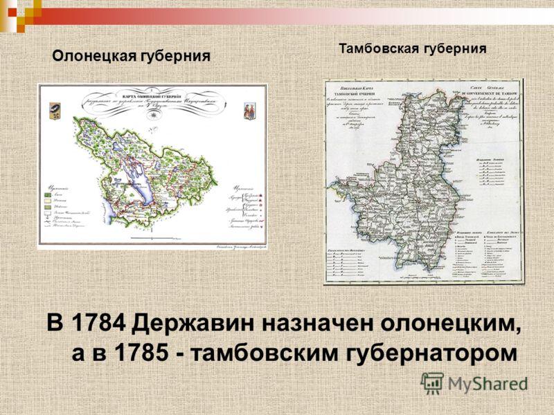 Олонецкая губерния В 1784 Державин назначен олонецким, а в 1785 - тамбовским губернатором Тамбовская губерния