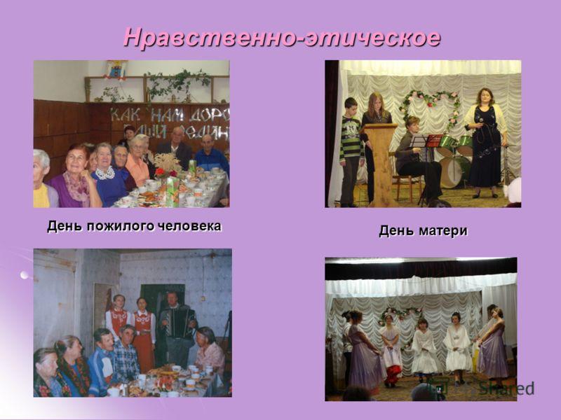Нравственно-этическое День пожилого человека День матери