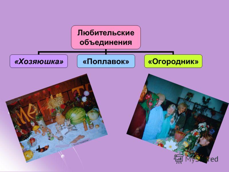 Любительские объединения «Хозяюшка»«Поплавок»«Огородник»