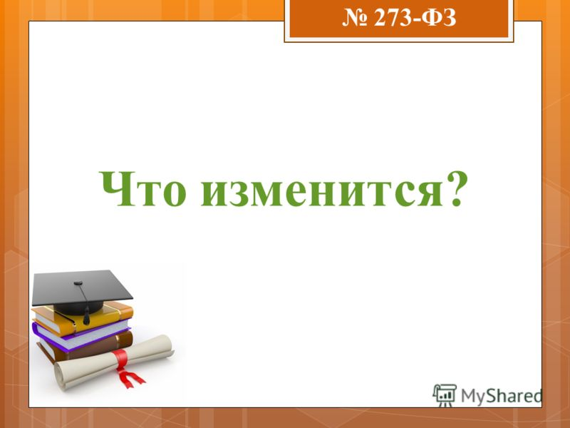Что изменится? 273-ФЗ