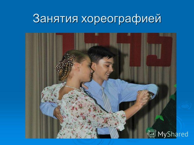 Занятия хореографией
