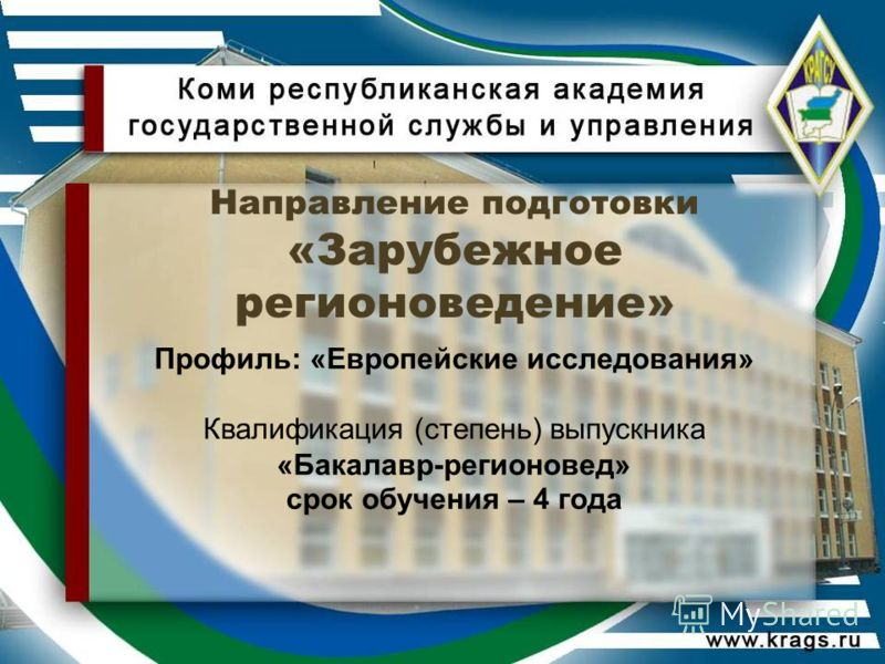 Профиль: «Европейские исследования» Квалификация (степень) выпускника «Бакалавр-регионовед» срок обучения – 4 года Направление подготовки «Зарубежное регионоведение»
