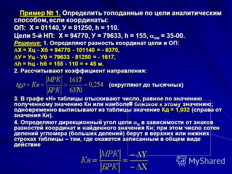 Пример 1. Определить топоданные по цели аналитическим способом, если координаты: Пример 1. Определить топоданные по цели аналитическим способом, если координаты: ОП: Х = 01140, У = 81250, h = 110. Цели 5-й НП: Х = 94770, У = 79633, h = 155, он = 35-0
