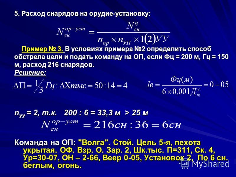 5. Расход снарядов на орудие-установку: Пример 3. В условиях примера 2 определить способ Пример 3. В условиях примера 2 определить способ обстрела цели и подать команду на ОП, если Фц = 200 м, Гц = 150 м, расход 216 снарядов. Решение: n уу = 2, т.к.