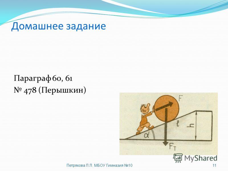 Домашнее задание Параграф 60, 61 478 (Перышкин) Петрякова Л.Л. МБОУ Гимназия 1011