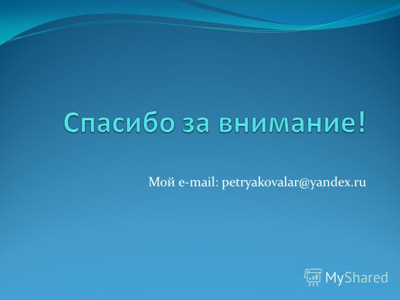 Мой e-mail: petryakovalar@yandex.ru