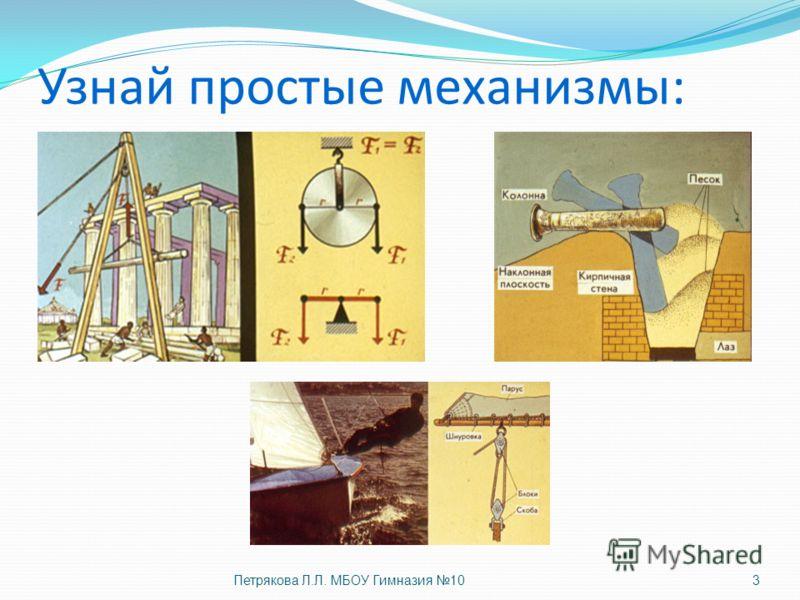 Узнай простые механизмы: Петрякова Л.Л. МБОУ Гимназия 103