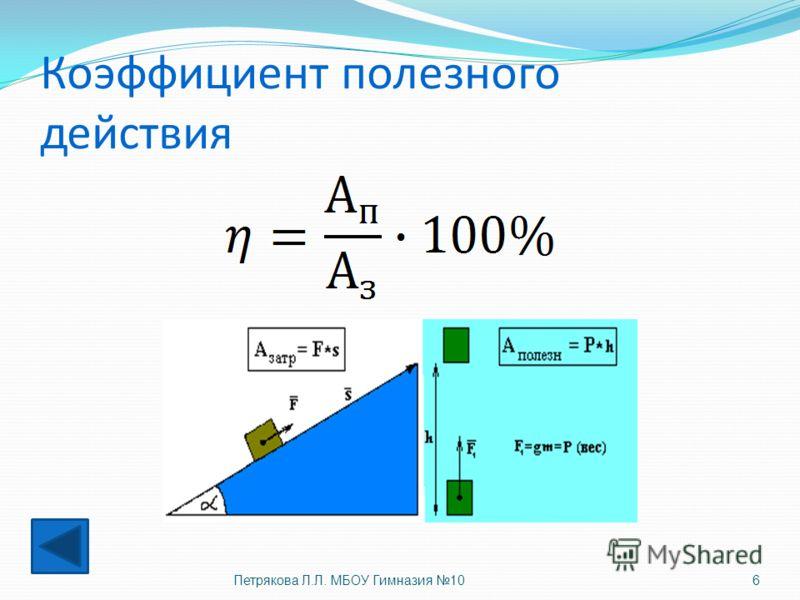 Коэффициент полезного действия Петрякова Л.Л. МБОУ Гимназия 106
