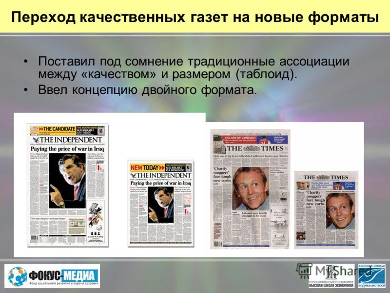 Переход качественных газет на новые форматы Поставил под сомнение традиционные ассоциации между «качеством» и размером (таблоид). Ввел концепцию двойного формата.