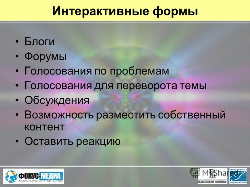 Интерактивные формы Блоги Форумы Голосования по проблемам Голосования для переворота темы Обсуждения Возможность разместить собственный контент Оставить реакцию