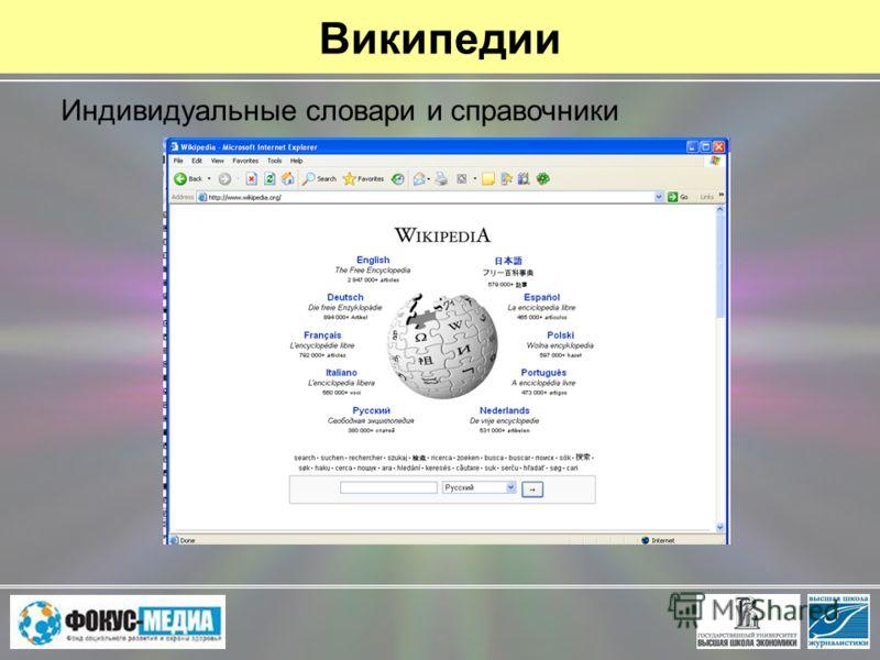 Википедии Индивидуальные словари и справочники