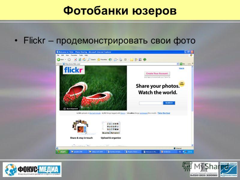 Фотобанки юзеров Flickr – продемонстрировать свои фото