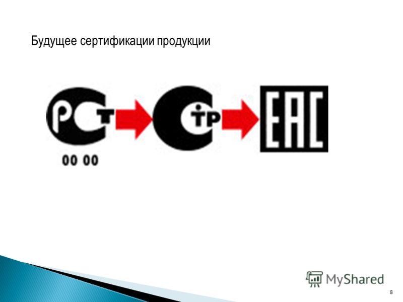 Будущее сертификации продукции 8
