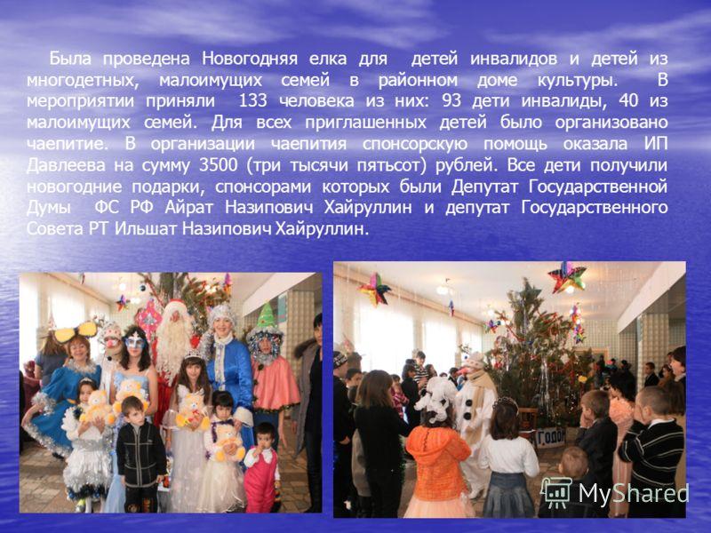Была проведена Новогодняя елка для детей инвалидов и детей из многодетных, малоимущих семей в районном доме культуры. В мероприятии приняли 133 человека из них: 93 дети инвалиды, 40 из малоимущих семей. Для всех приглашенных детей было организовано ч