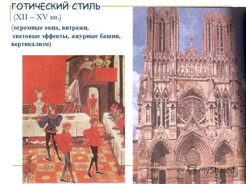ГОТИЧЕСКИЙ СТИЛЬ (XII – XV вв.) ( огромные окна, витражи, световые эффекты, ажурные башни, вертикализм)